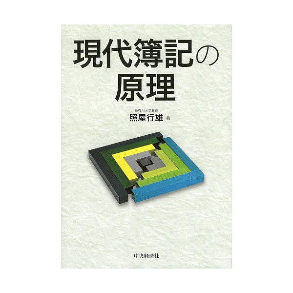 現代簿記の原理/照屋行雄