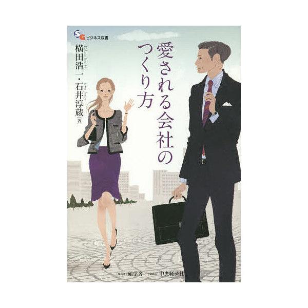 愛される会社のつくり方/横田浩一/石井淳蔵