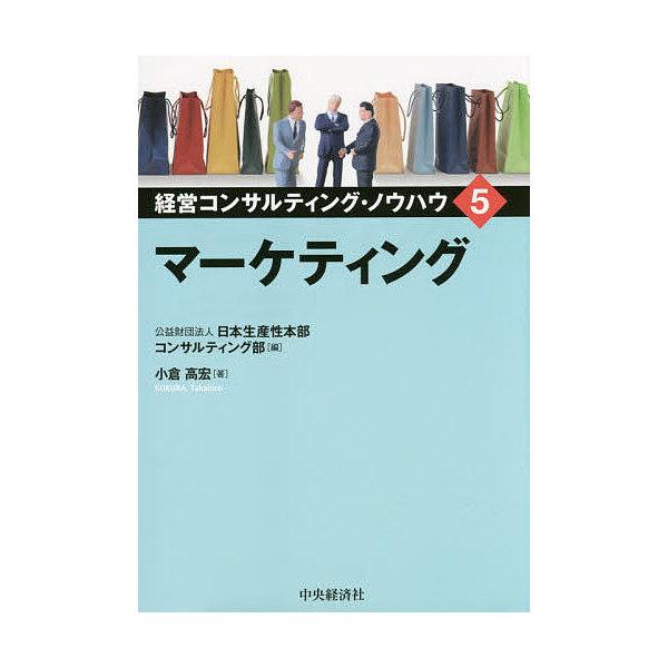 経営コンサルティング・ノウハウ 5/日本生産性本部コンサルティング部