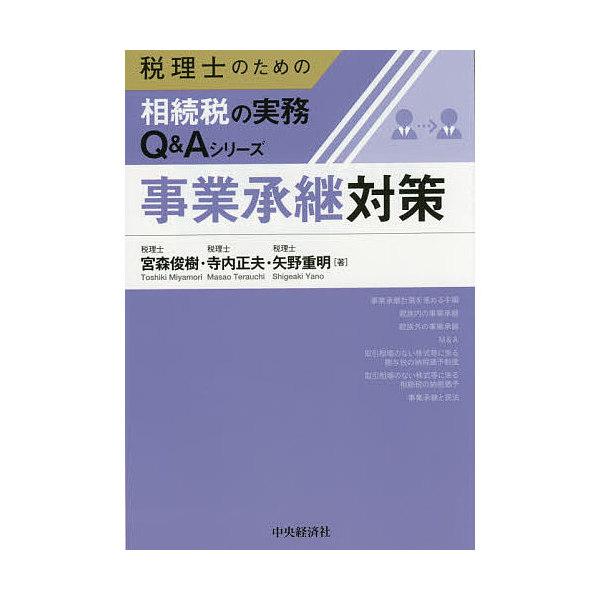 事業承継対策/宮森俊樹/寺内正夫/矢野重明