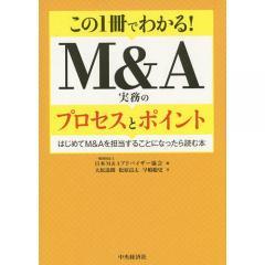 この1冊でわかる!M&A実務のプロセスとポイント はじめてM&Aを担当することになったら読む本/日本M&Aアドバイザー協会/大原達朗/松原良太