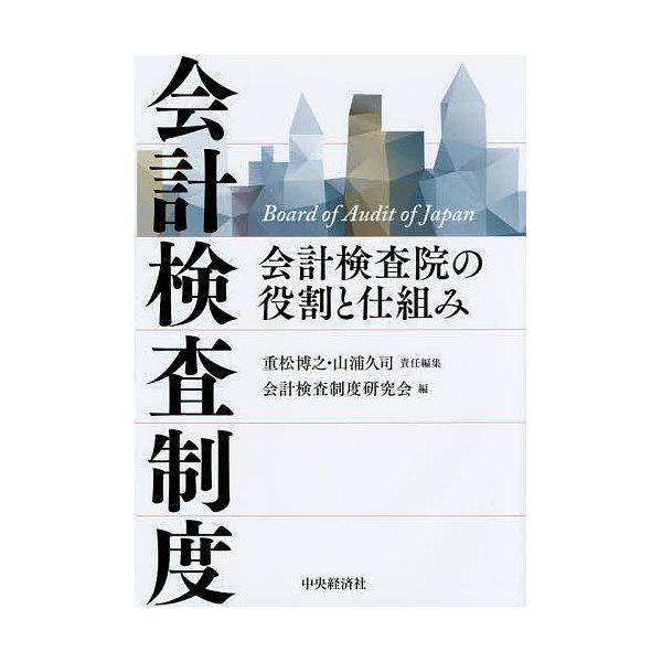 会計検査制度 会計検査院の役割と仕組み/重松博之/山浦久司/会計検査制度研究会