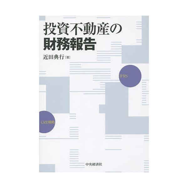 投資不動産の財務報告/近田典行