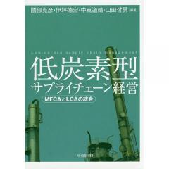 低炭素型サプライチェーン経営 MFCAとLCAの統合/國部克彦/伊坪徳宏/中嶌道靖