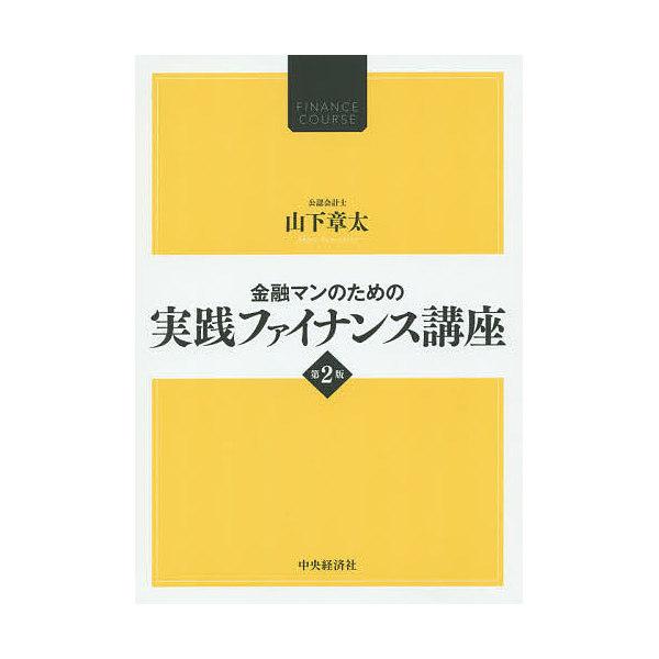 金融マンのための実践ファイナンス講座/山下章太