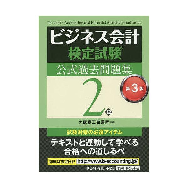 ビジネス会計検定試験公式過去問題集2級/大阪商工会議所