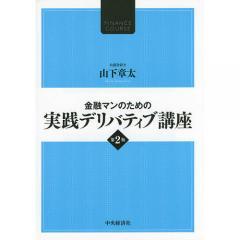 金融マンのための実践デリバティブ講座/山下章太