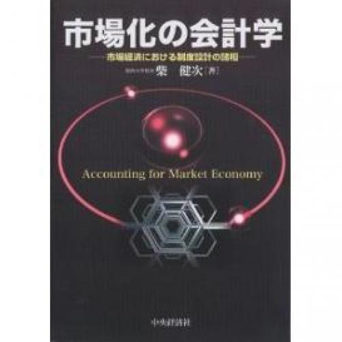 市場化の会計学 市場経済における制度設計の諸相/柴健次