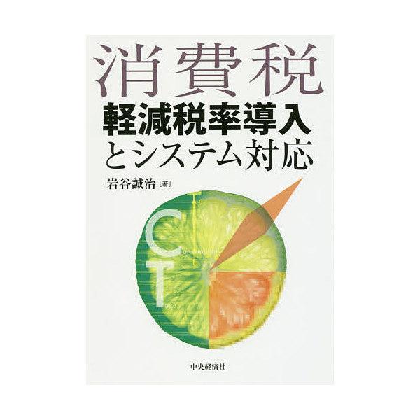 消費税軽減税率導入とシステム対応/岩谷誠治