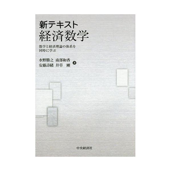 新テキスト経済数学 数学と経済理論の体系を同時に学ぶ/水野勝之/南部和香/安藤詩緒
