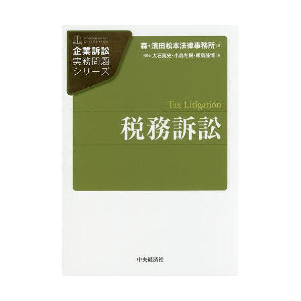 税務訴訟/大石篤史/小島冬樹/飯島隆博