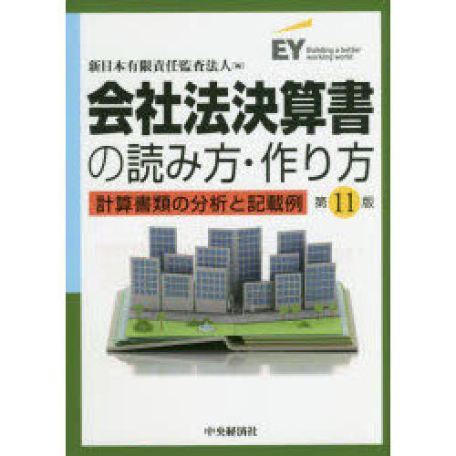 会社法決算書の読み方・作り方 計算書類の分析と記載例/新日本有限責任監査法人