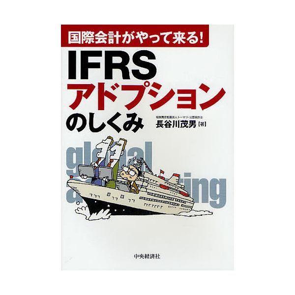 IFRSアドプションのしくみ 国際会計がやって来る!/長谷川茂男