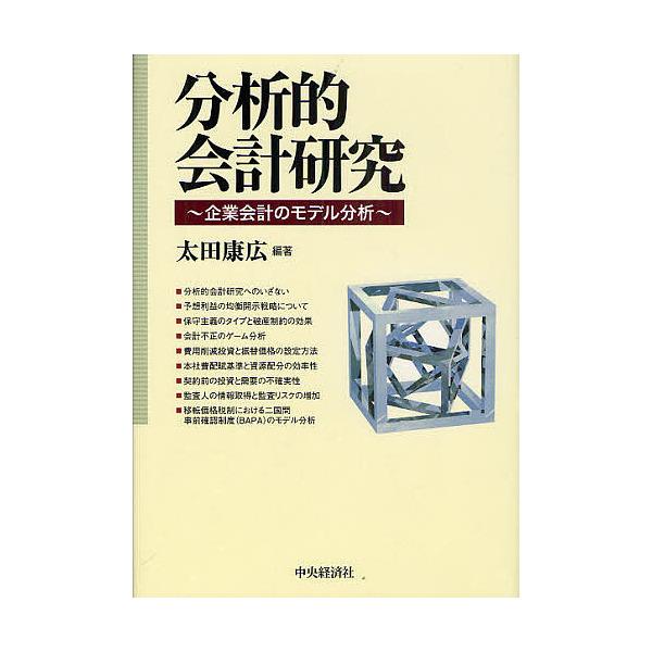 分析的会計研究 企業会計のモデル分析/太田康広