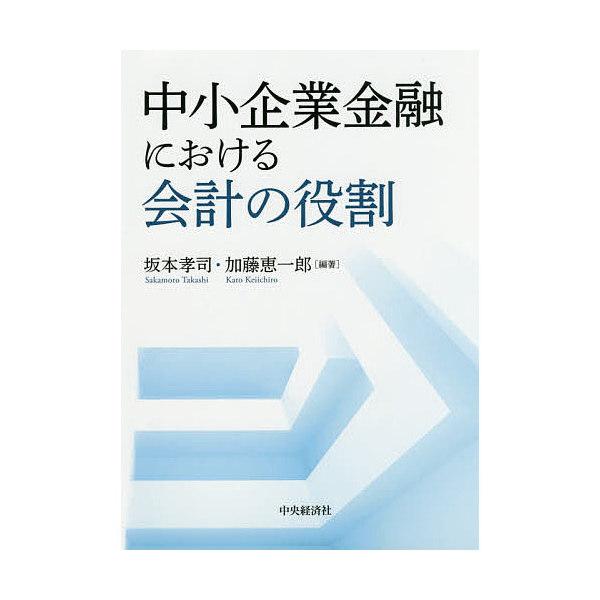中小企業金融における会計の役割/坂本孝司/加藤恵一郎