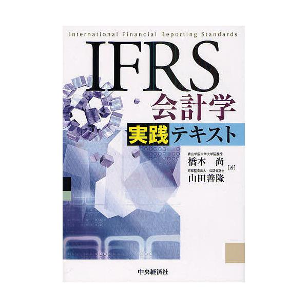 IFRS会計学実践テキスト/橋本尚/山田善隆