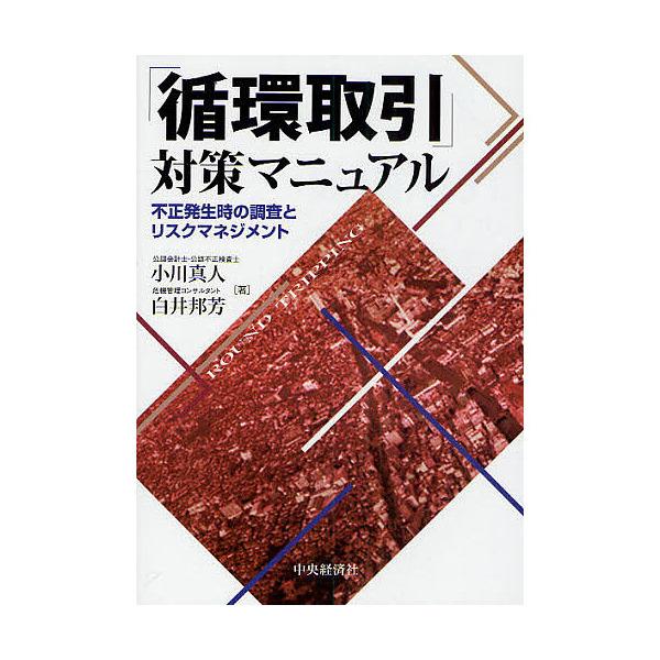 「循環取引」対策マニュアル 不正発生時の調査とリスクマネジメント/小川真人/白井邦芳