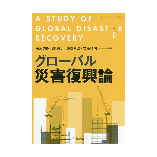 グローバル災害復興論/藤本典嗣/厳成男/佐野孝治