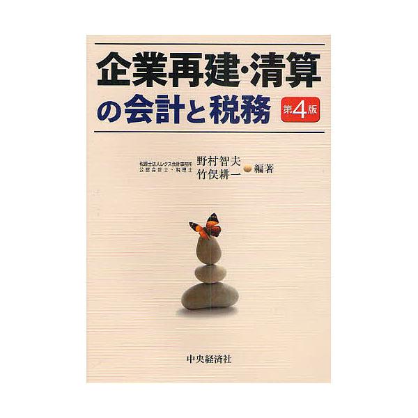 企業再建・清算の会計と税務/野村智夫/竹俣耕一