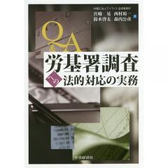 Q&A労基署調査への法的対応の実務/宮崎晃/西村裕一/鈴木啓太