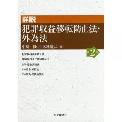 詳説犯罪収益移転防止法・外為法/中崎隆/小堀靖弘