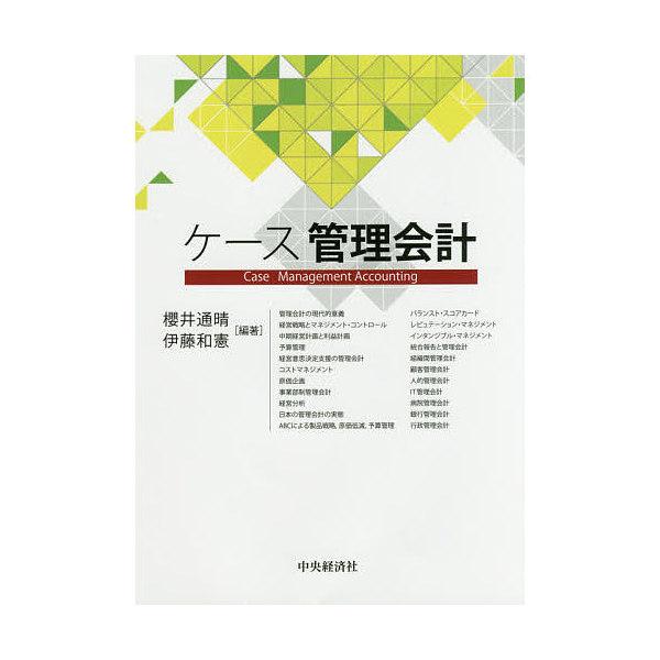 ケース管理会計/櫻井通晴/伊藤和憲