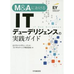 M&AにおけるITデューデリジェンスの実践ガイド/EYアドバイザリー・アンド・コンサルティング株式会社