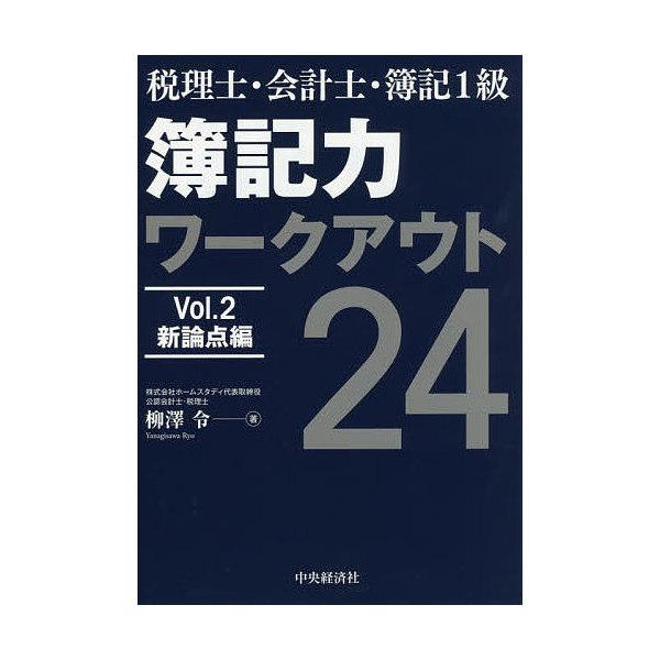 簿記力ワークアウト24 税理士・会計士・簿記1級 Vol.2/柳澤令