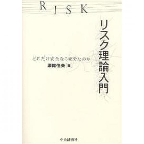 リスク理論入門 どれだけ安全なら充分なのか/瀬尾佳美