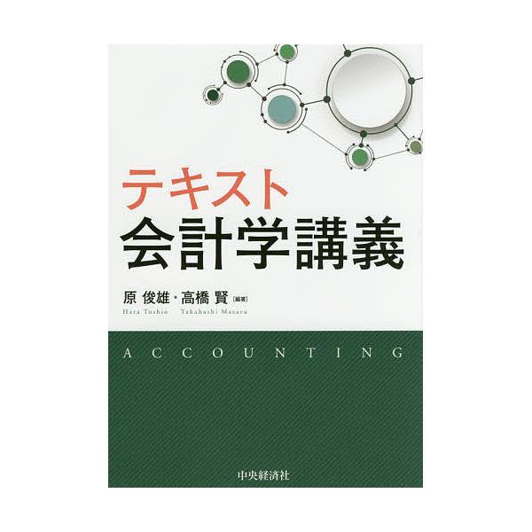 テキスト会計学講義/原俊雄/高橋賢