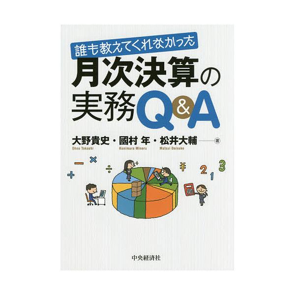 誰も教えてくれなかった月次決算の実務Q&A/大野貴史/國村年/松井大輔