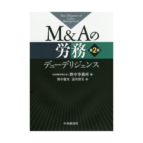M&Aの労務デューデリジェンス/野中健次/請川博美/野中事務所