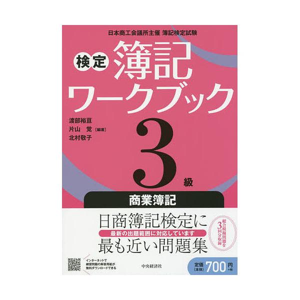 LOHACO - 検定簿記ワークブック3...