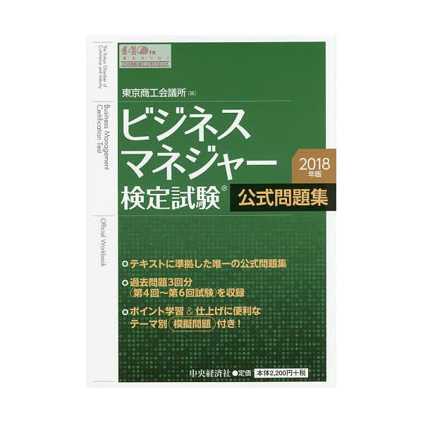 ビジネスマネジャー検定試験公式問題集 2018年版/東京商工会議所