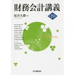 財務会計講義/桜井久勝