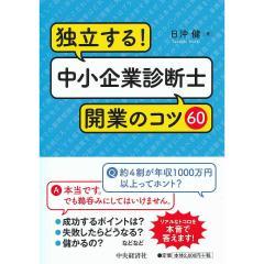独立する!中小企業診断士開業のコツ60/日沖健