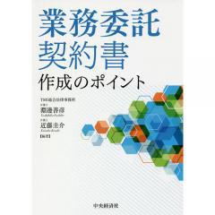 業務委託契約書作成のポイント/淵邊善彦/近藤圭介