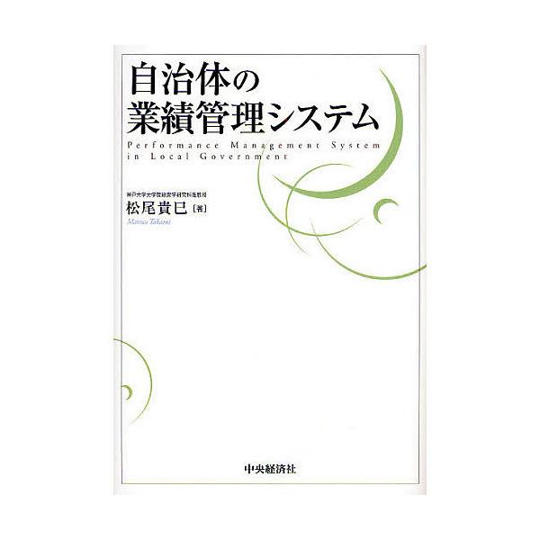 自治体の業績管理システム/松尾貴巳