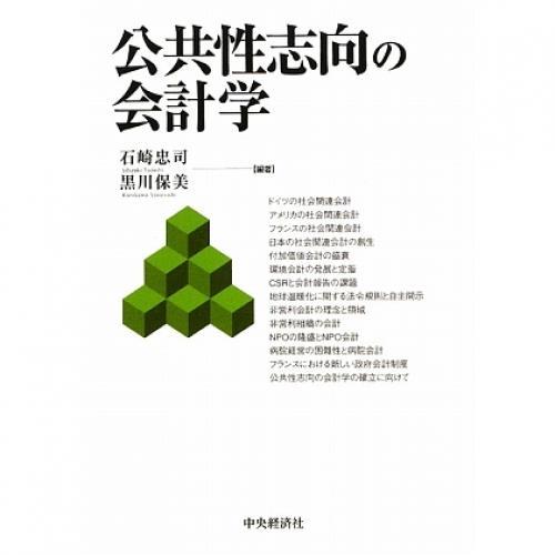 公共性志向の会計学/石崎忠司/黒川保美