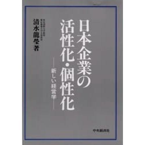 日本企業の活性化・個性化 新しい経営学/清水龍瑩