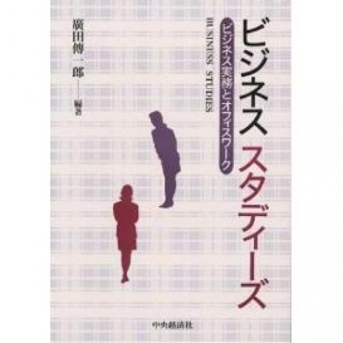 ビジネススタディーズ ビジネス実務とオフィスワーク/廣田傳一郎