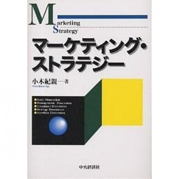 マーケティング・ストラテジー/小木紀親