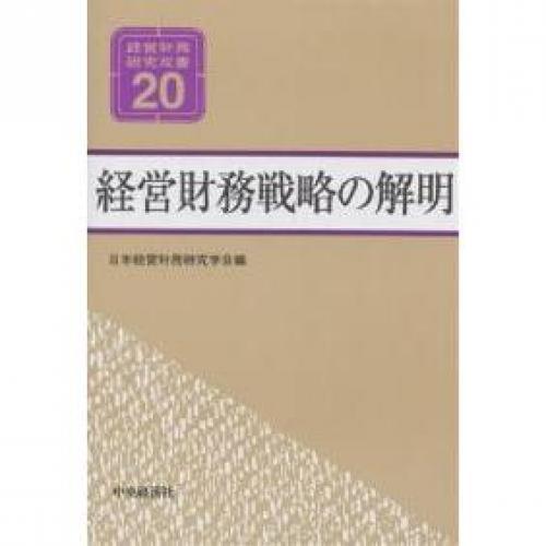 経営財務戦略の解明/日本経営財務研究学会