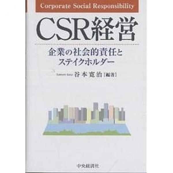 CSR経営 企業の社会的責任とステイクホルダー/谷本寛治