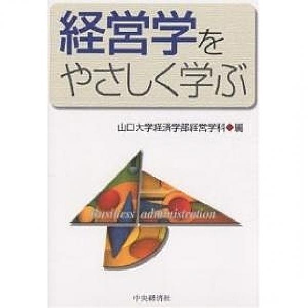 経営学をやさしく学ぶ/山口大学経済学部経営学科