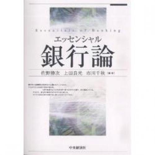 エッセンシャル銀行論/佐野勝次