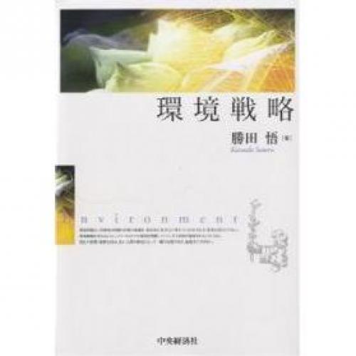 環境戦略/勝田悟