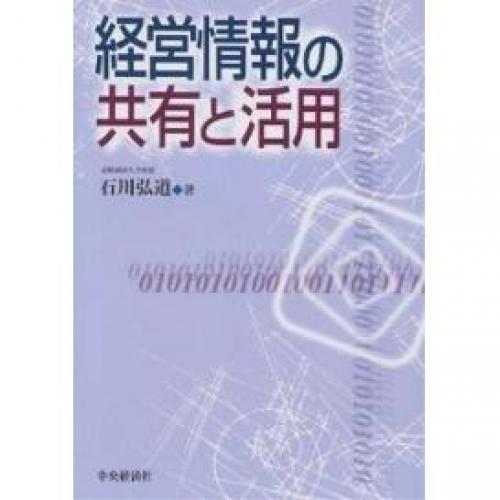 経営情報の共有と活用/石川弘道