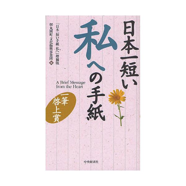 日本一短い私への手紙/丸岡町文化振興事業団