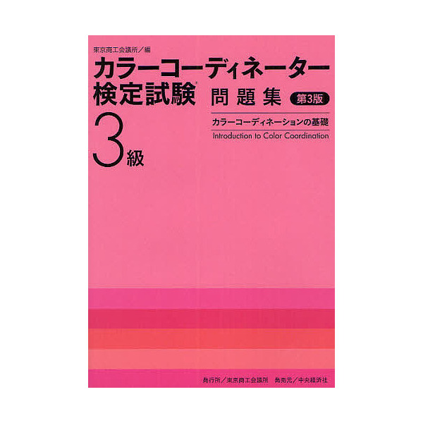 カラーコーディネーター検定試験3級問題集 カラーコーディネーションの基礎